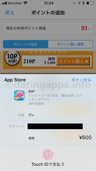 アプリ版ハッピーメールの App ID 決済でのポイント購入画面