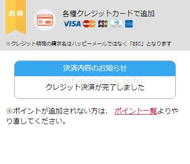 web 版のハッピーメールのクレジット決済完了画面