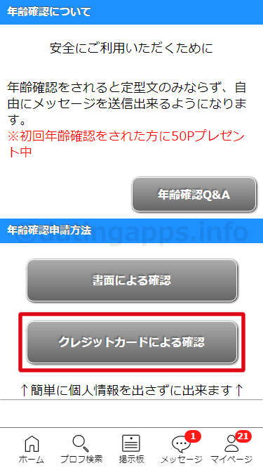 web 版のハッピーメールの年齢確認の方法