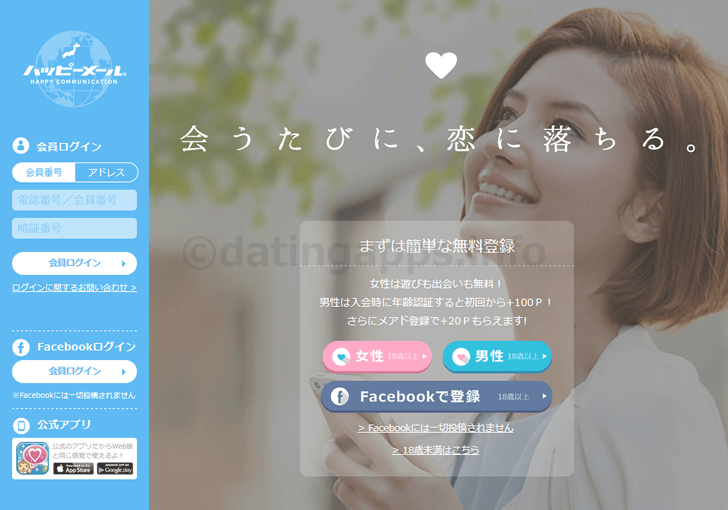 ハッピーメールの公式サイトイメージ