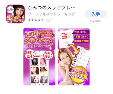 出会系アプリ「ひみつのメッセフレンド」