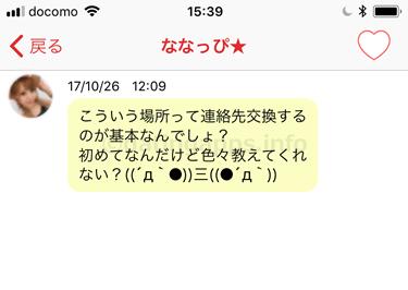 ひみつのメッセフレンド のサクラ「ななっぴ★」