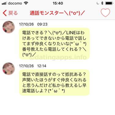 ひみつのメッセフレンド のサクラ「通話モンスター\(^o^)/」