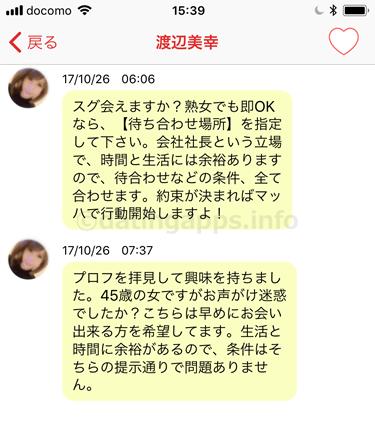ひみつのメッセフレンド のサクラ「渡辺美幸」