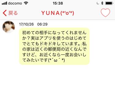 ひみつのメッセフレンド のサクラ「YUNA(*'o'*)」からのメール