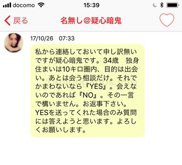 ひみつのメッセフレンド のサクラ「名無し@疑心暗鬼」