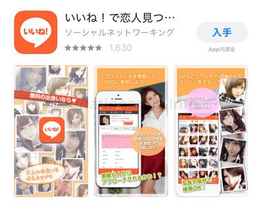 出会アプリ「いいね!」