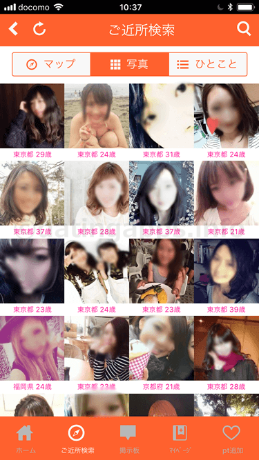 「いいね!」の女性ユーザーのプロフィール写メ
