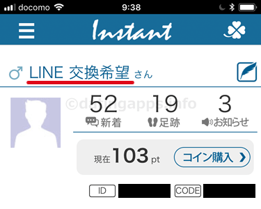 「LINE 交換希望」と設定したハンドルネーム