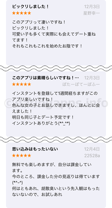 インスタントは出会えるアプリと評価するヤラセの口コミ評判