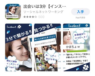出会系アプリ「インスタント」