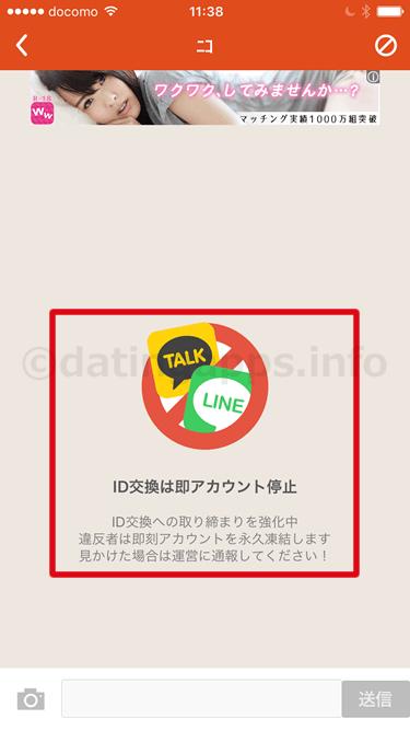 LINE や KAKAO の交換を禁止する警告メッセージ