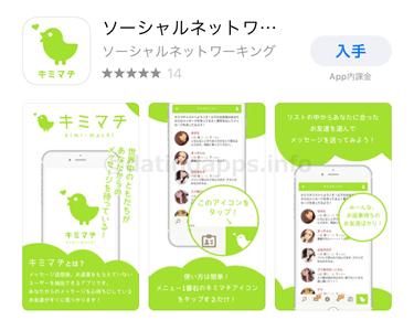 出会系アプリ「キミマチ」