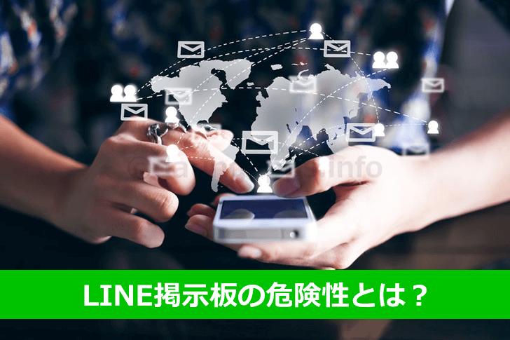 LINE掲示板の危険性