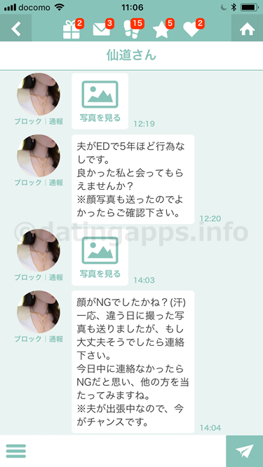 LINGO のサクラ「仙道」からのメール