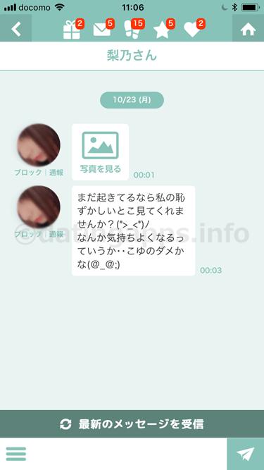 LINGO のサクラ「梨乃」からのメール