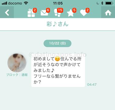 LINGO のサクラ「彩♪」からのメール