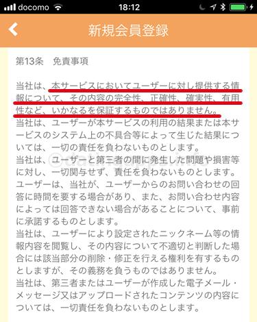 ラブこみゅ! の利用規約第13条