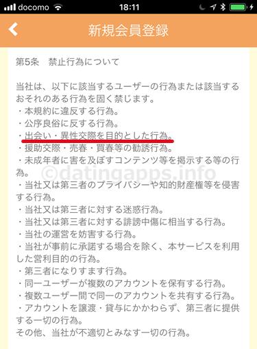 ラブこみゅ! の利用規約第5条