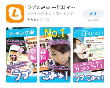 出会アプリ「ラブこみゅ!」
