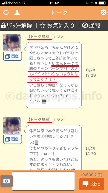メール送受信無料中のサクラからのメール事例①