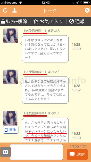 メール送受信無料中のサクラからのメール事例②