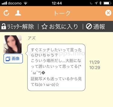 ラブこみゅ! のサクラ「アズ」からのメール