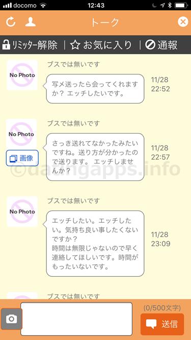 ラブこみゅ! のサクラ「ブスでは無いです」からのメール