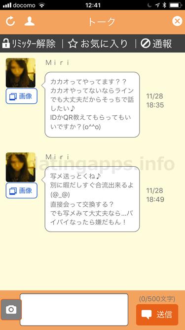 ラブこみゅ! のサクラ「Miri」からのメール