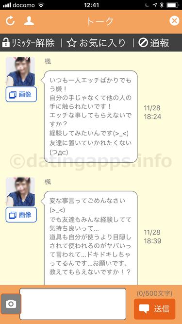 ラブこみゅ! のサクラ「楓」からのメール