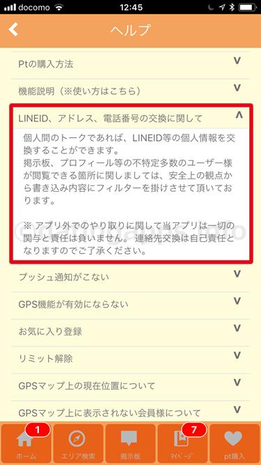 ラブこみゅ! の LINE ID 、アドレス交換に関する Q&A