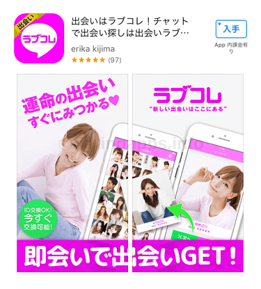 出会系アプリ「ラブコレ」