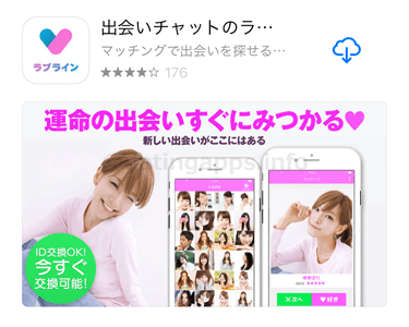 出会系アプリ「ラブライン」