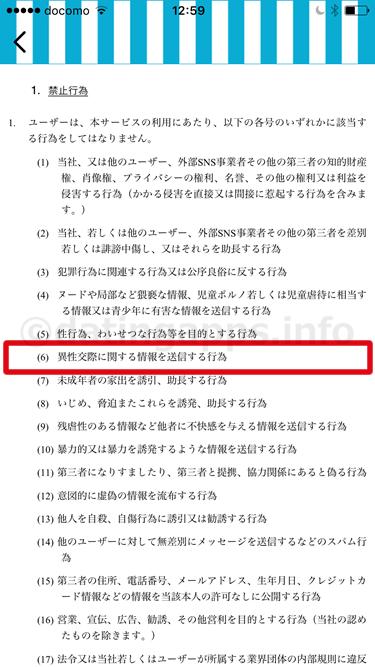 Marin Chat(マリンチャット)の利用規約「禁止事項」