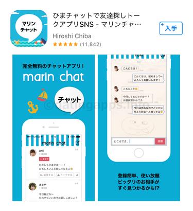 Marin Chat(マリンチャット)のスクリーンショット