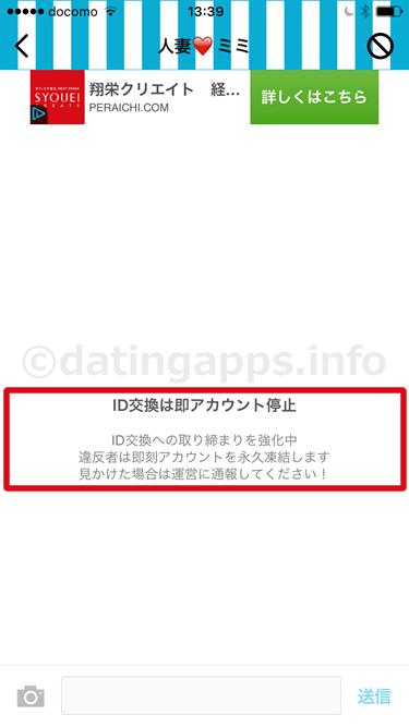 LINE ID の交換に関する警告メッセージ