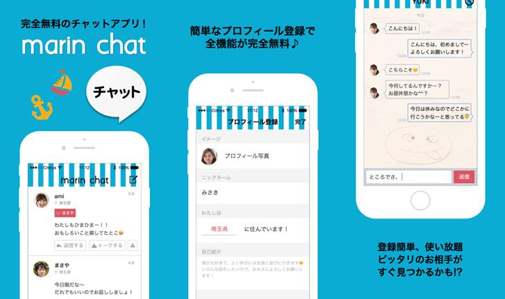完全無料の出会いアプリ「マリンチャット」