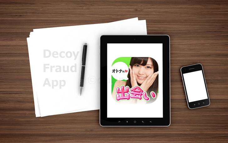 出会系アプリ「マッチ」