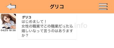 マッチトークのサクラからのメール例②