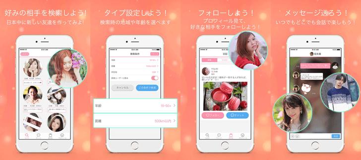 無料出会アプリ「マッチングアプリ」