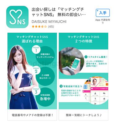 出会系アプリ「マッチングチャット SNS」