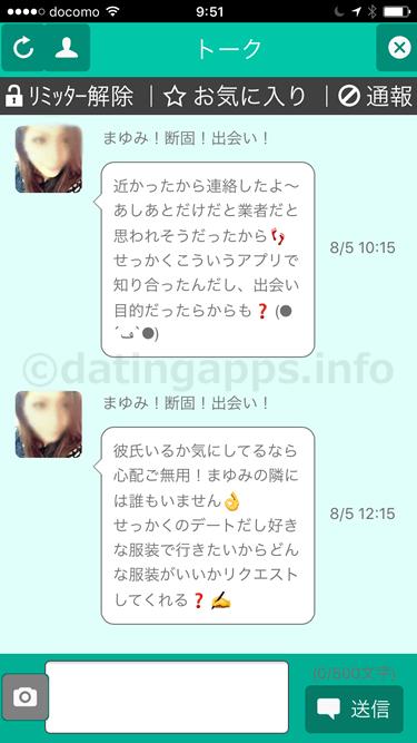 マッチングチャット SNS のサクラ「まゆみ!断固!出会い!」からの受信メール