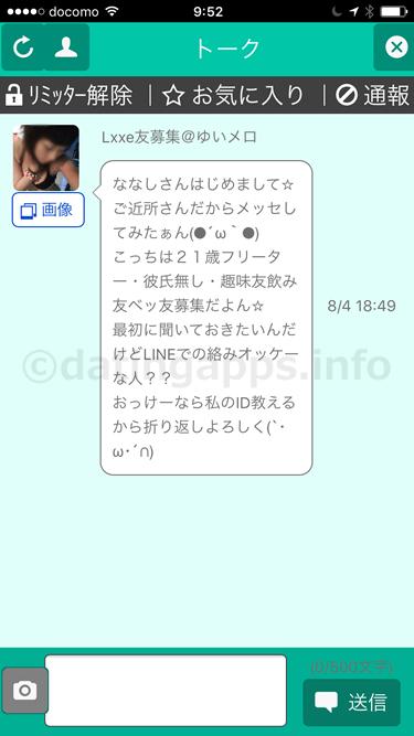 マッチングチャット SNS のサクラ「Lxxe友募集@ゆいメロ」からの受信メール