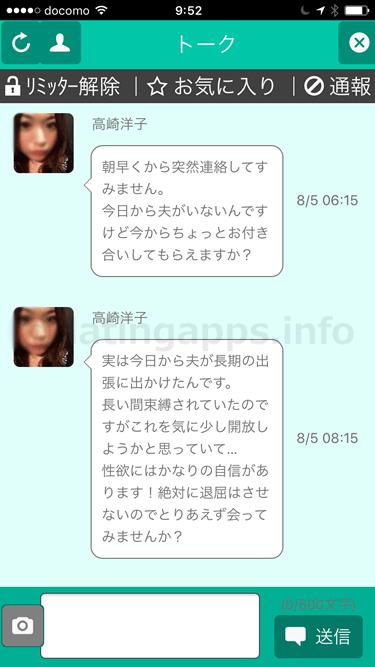 マッチングチャット SNS のサクラ「高橋洋子」からの受信メール