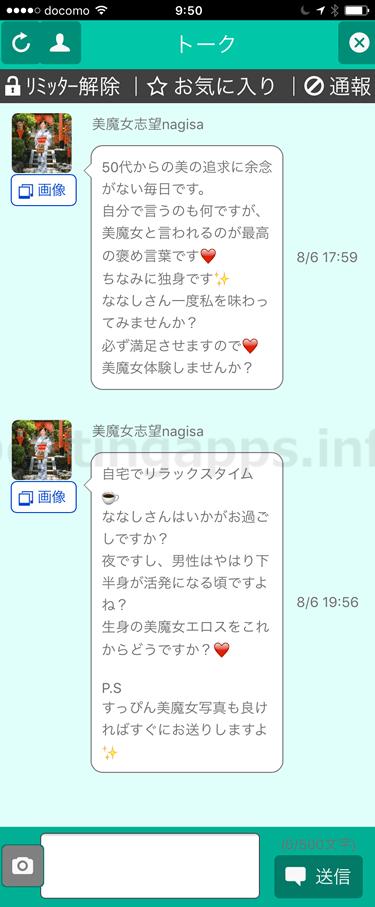 マッチングチャット SNS のサクラ「美魔女志望nagisa」からの受信メール