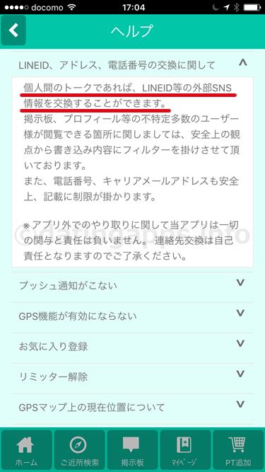 マッチングチャット SNS での LINE ID 交換に関する Q&A