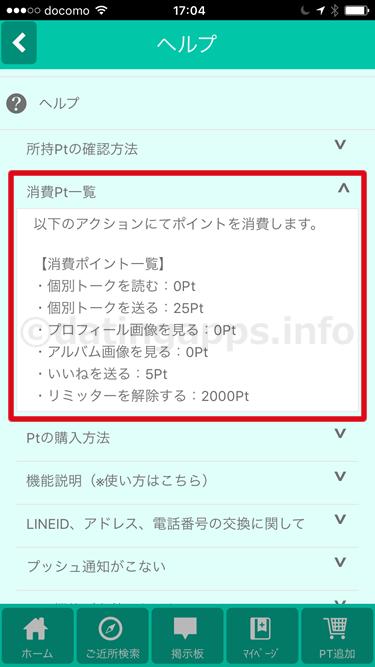 マッチングチャット SNS のポイント料金