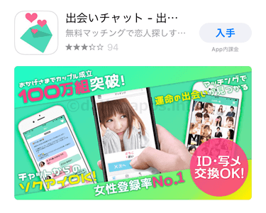 出会系アプリ「メルメル」