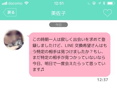 メルメルのサクラ「美佐子」からの受信メール