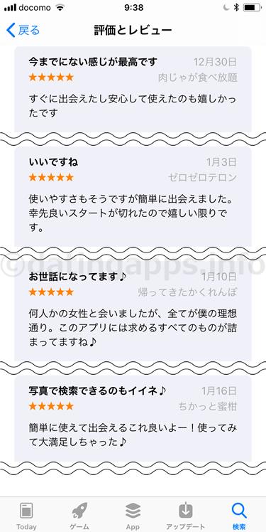 「MITAME(見た目)サーチアプリ」で出会えたと高く評価している口コミ評判の事例